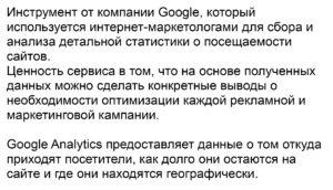 google analitica