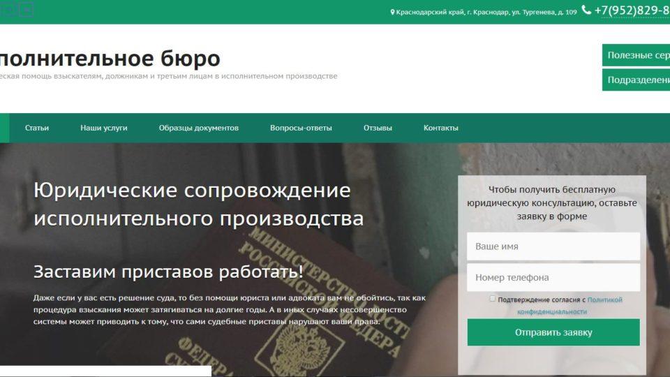 Создание сайта Исполнительного бюро