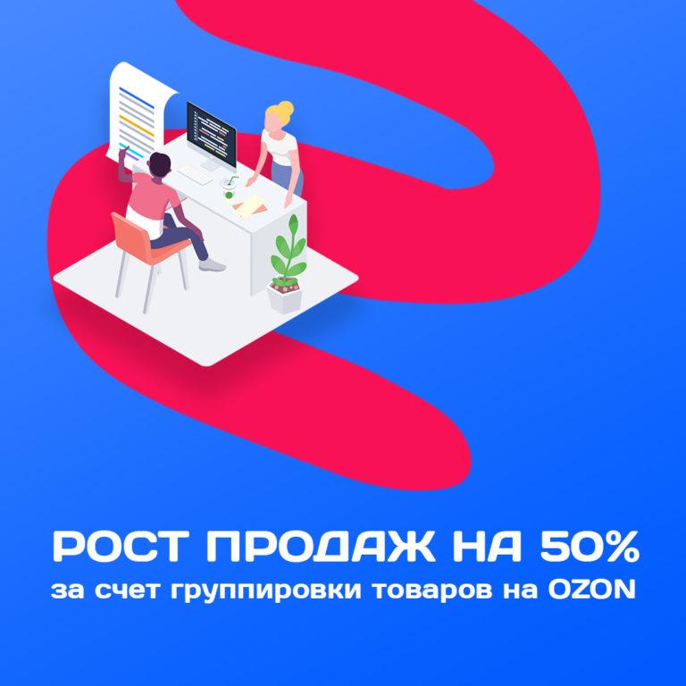 Как группировка товаров на OZON помогла поднять продажи на 50%