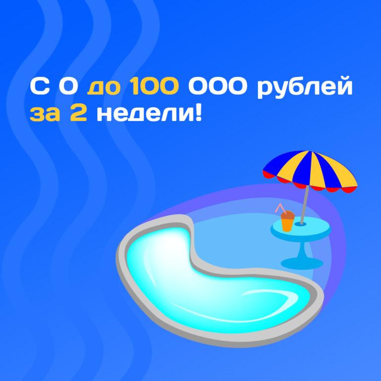 С 0 до 100000 рублей за 2 недели! 🔥