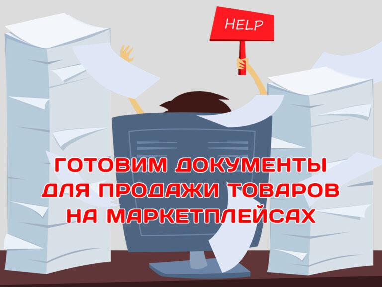 Готовим документы для продажи товаров на маркетплейсах