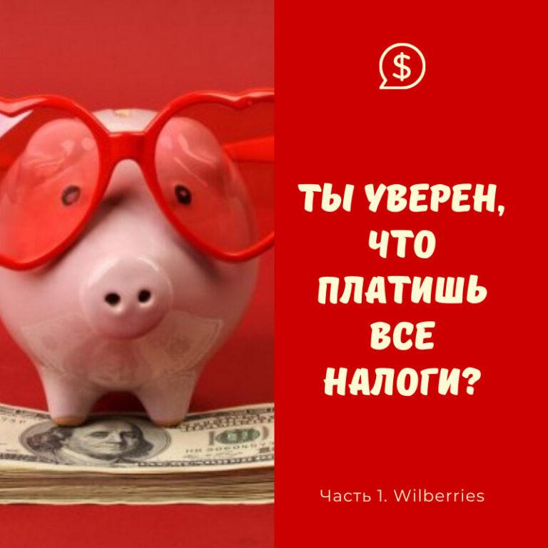 Ты уверен, что платишь все налоги? Wildberries