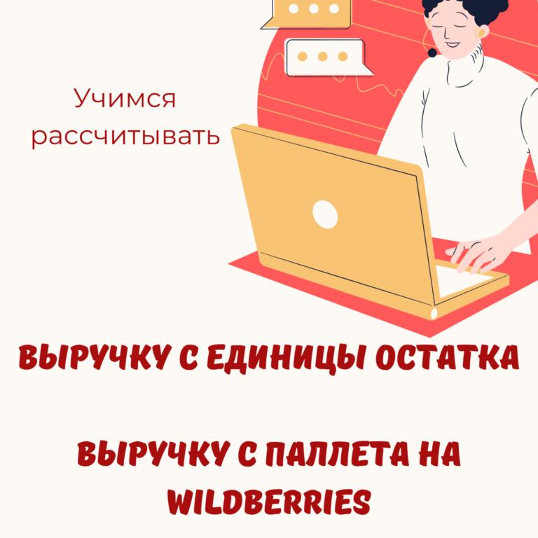 Выручка с единицы остатка и выручка с паллета на Wildberries