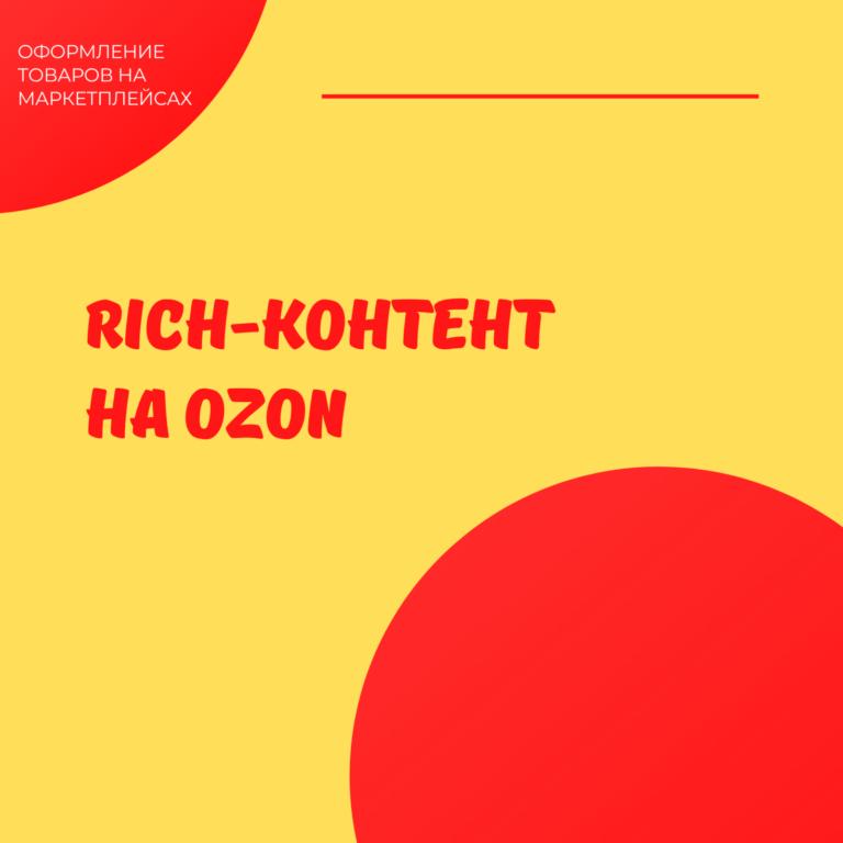 Rich-контент на Ozon