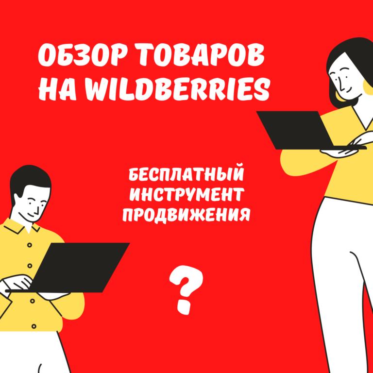 Обзор товаров на Wildberries - бесплатный инструмент продвижения?