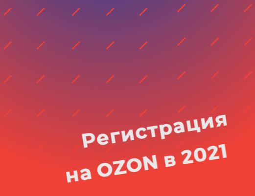 Зарегистрироваться в OZON как продавец / поставщик в 2021 году – пошаговая подробная инструкция для маркетплейса ОЗОН