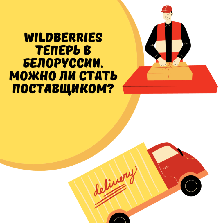 Wildberries теперь в Белоруссии. Можно ли стать поставщиком?