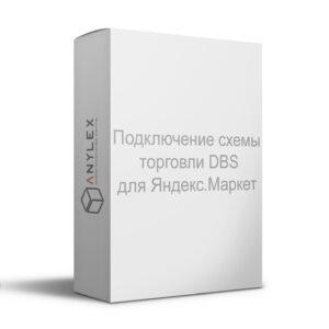 Подключение схемы торговли DBS для Яндекс.Маркет